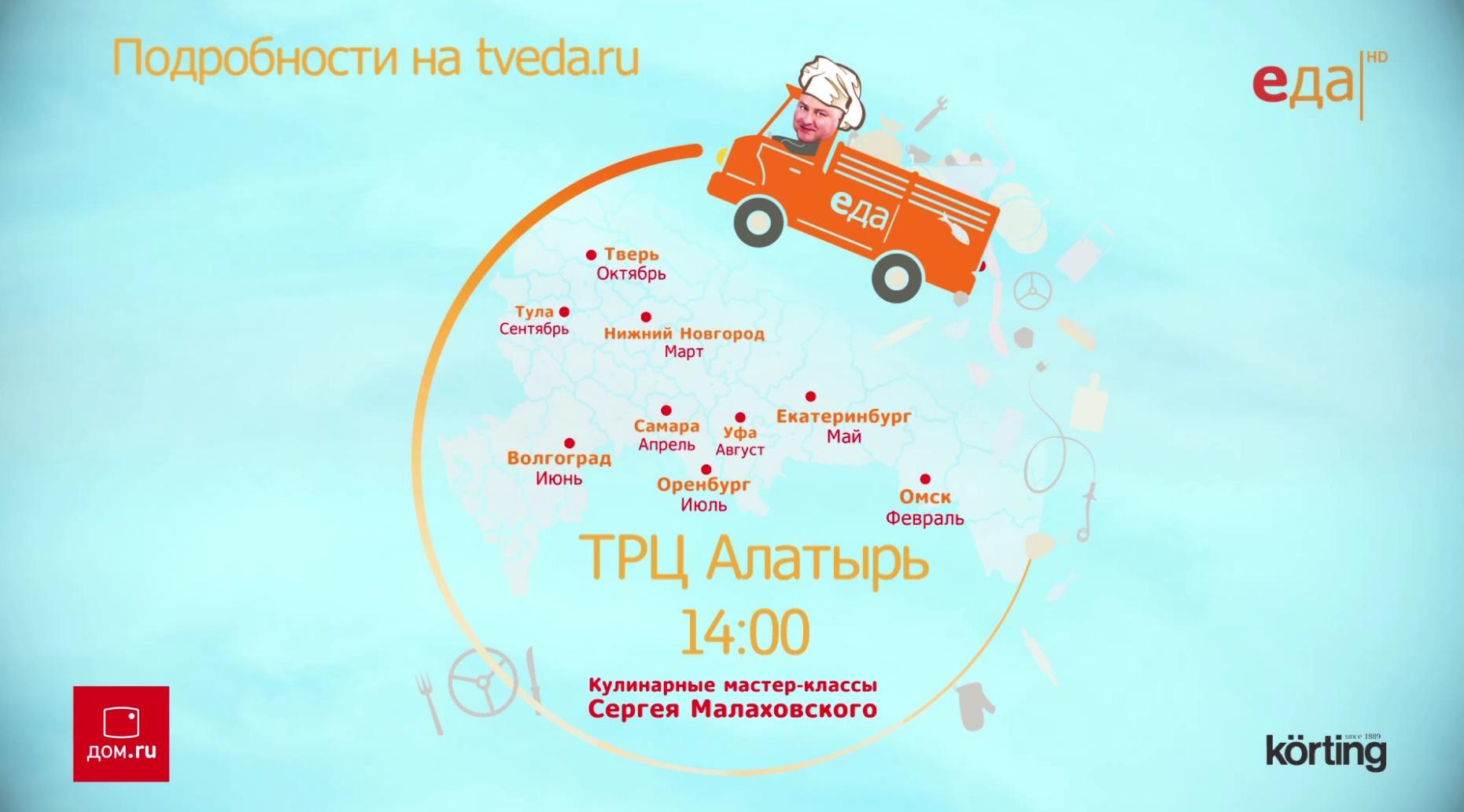 Оранжевый фургон в Екатеринбурге