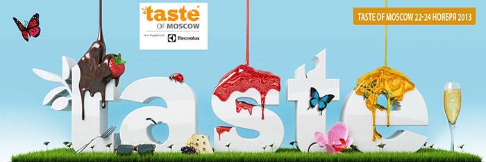 Фестиваль лучших ресторанов мира Taste