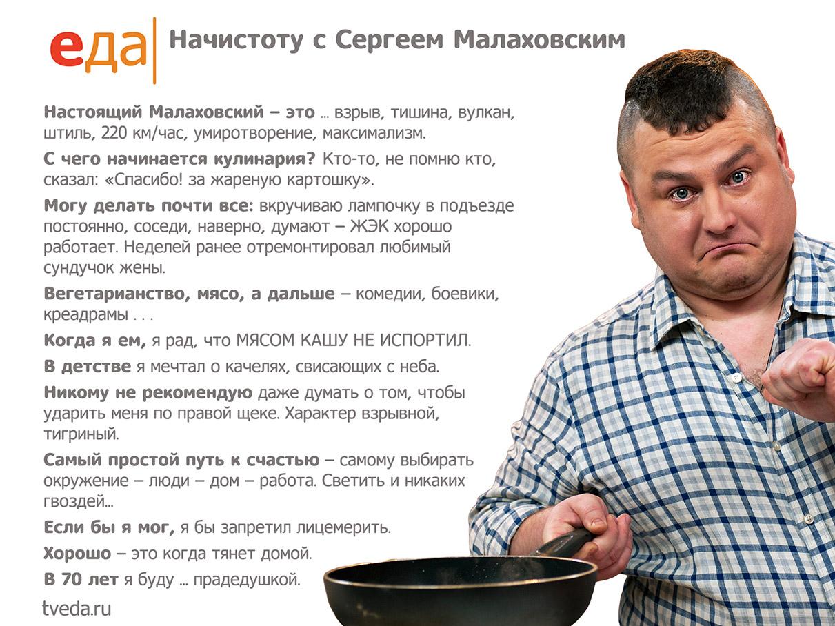 Начистоту с Сергеем Малаховским