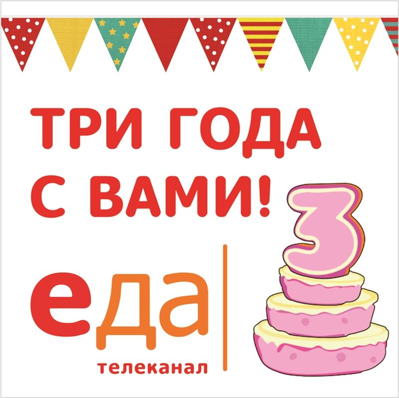 День рождения телеканала «Еда»