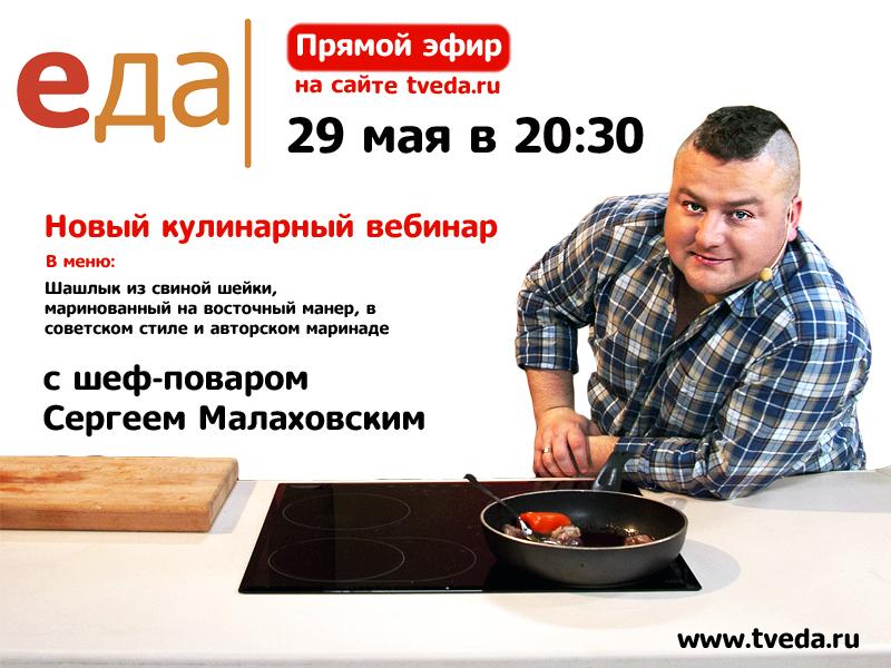 Кулинарный вебинар