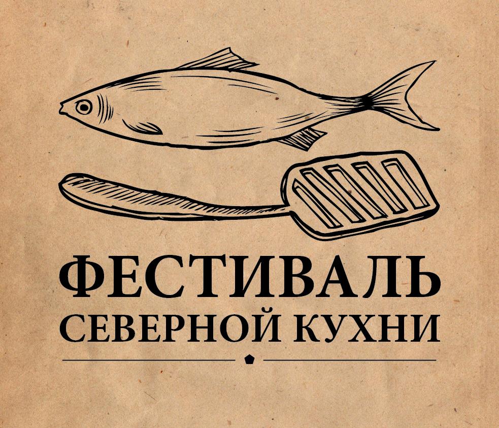 Фестиваль северной кухни