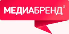 Конференция и конкурс МедиаБренд