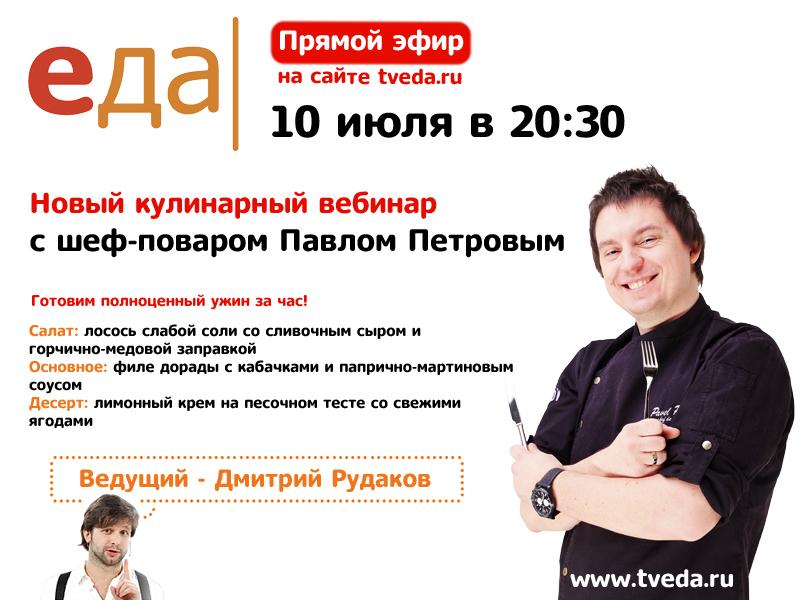 Кулинарный вебинар на телеканале Еда