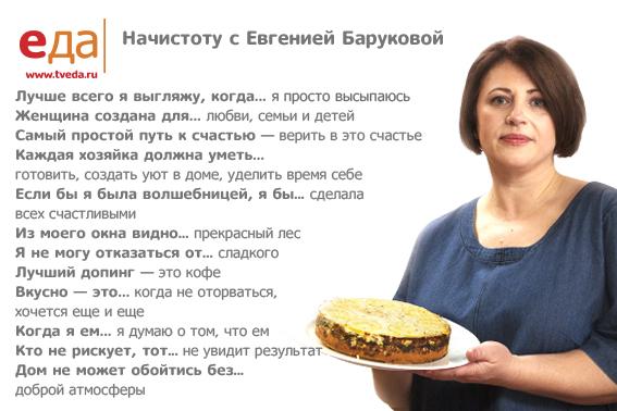 Начистоту с Евгенией Баруковой