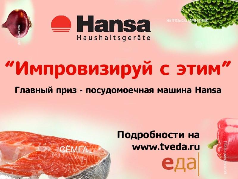Конкурс Hansa и телеканал Еда