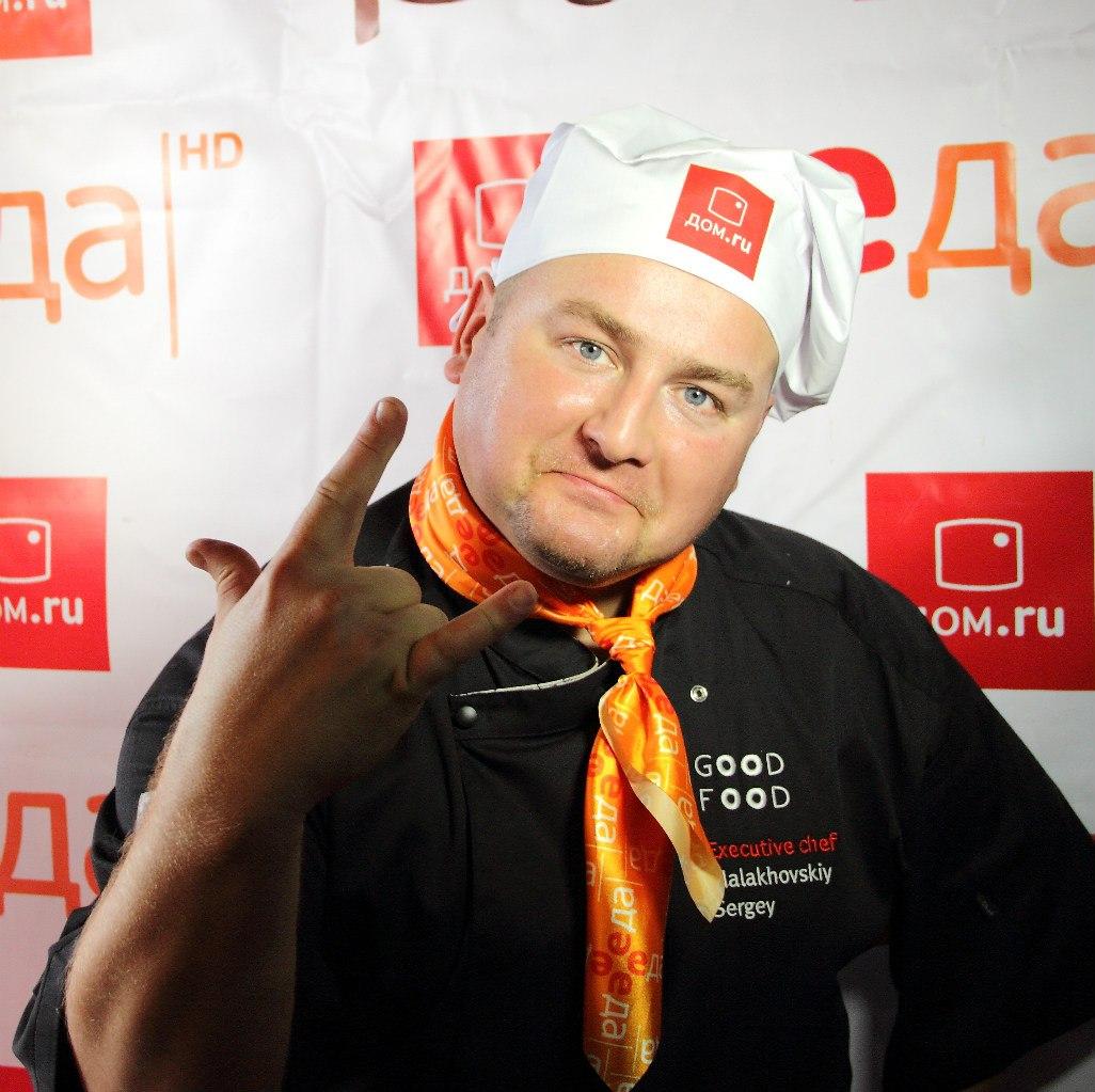 Сергей Малаховский