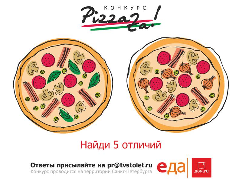 Месяц пиццы