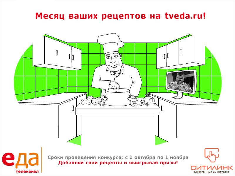Месяц ваших рецептов на телеканале Еда