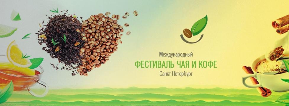 Международный фестиваль чая и кофе