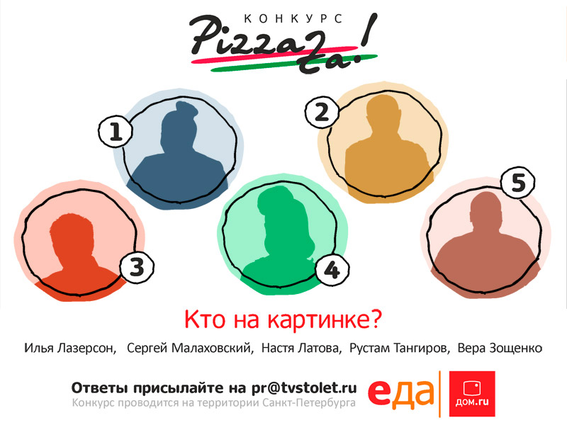 Месяц пиццы от телеканала Еда