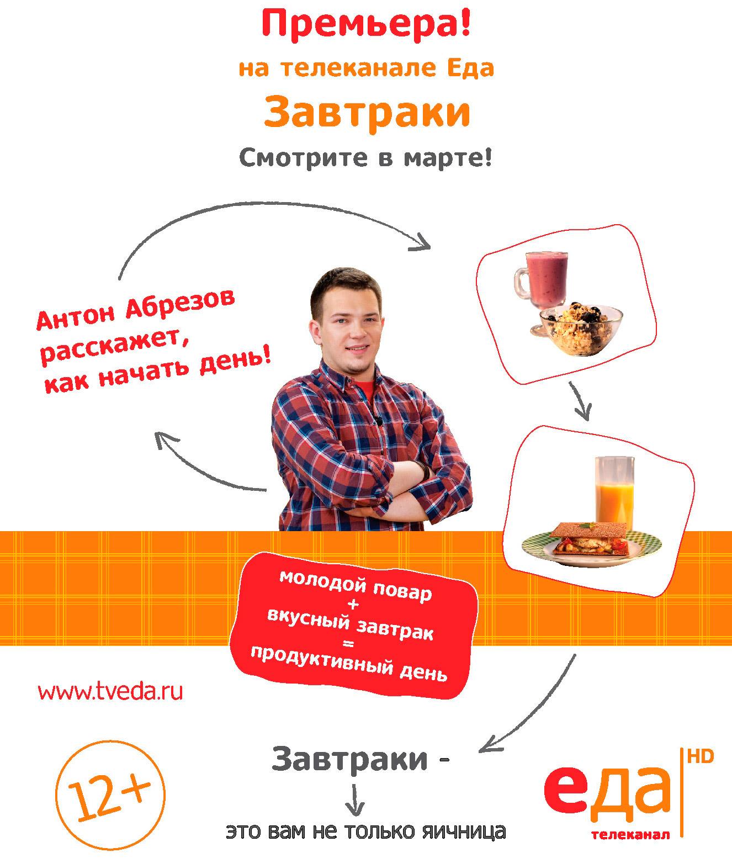 Завтрак с Антоном Абрезовым